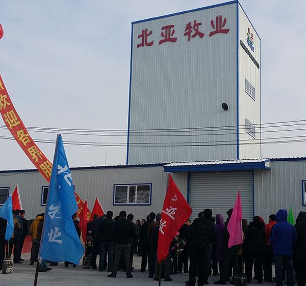哈尔滨北亚牧业
